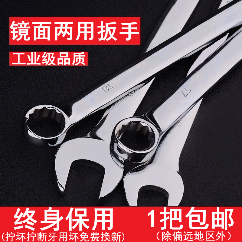 Dual-use plum opening wrench 6-32MM double-use plum opening glasses dull head 6 hexagonal plate hand hard tools