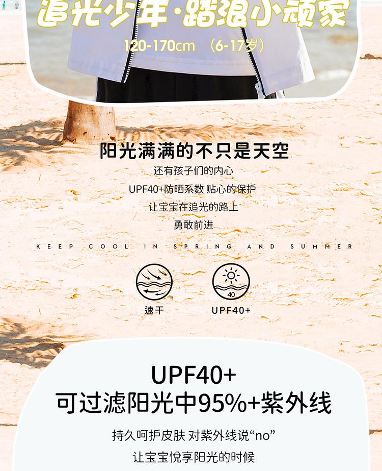 探路者 童装 超轻薄皮肤衣 防晒UPF40+ 图2