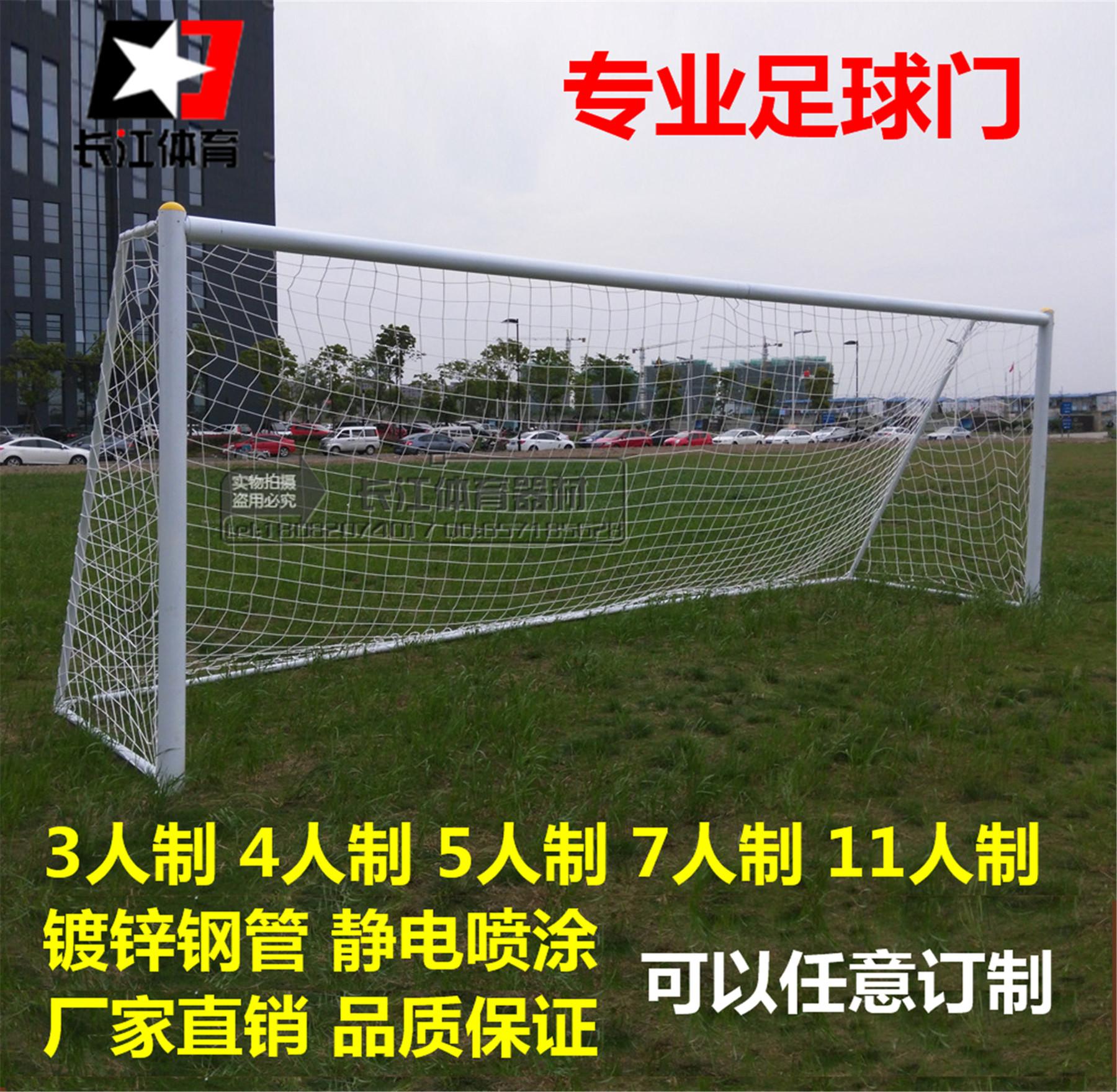 Стандарт конкуренция футбол цели 3 человек 4 человек 5 человек 7 человек 11 люди сделали портал полка разборка мобильный футбол цели коробка футбол полка