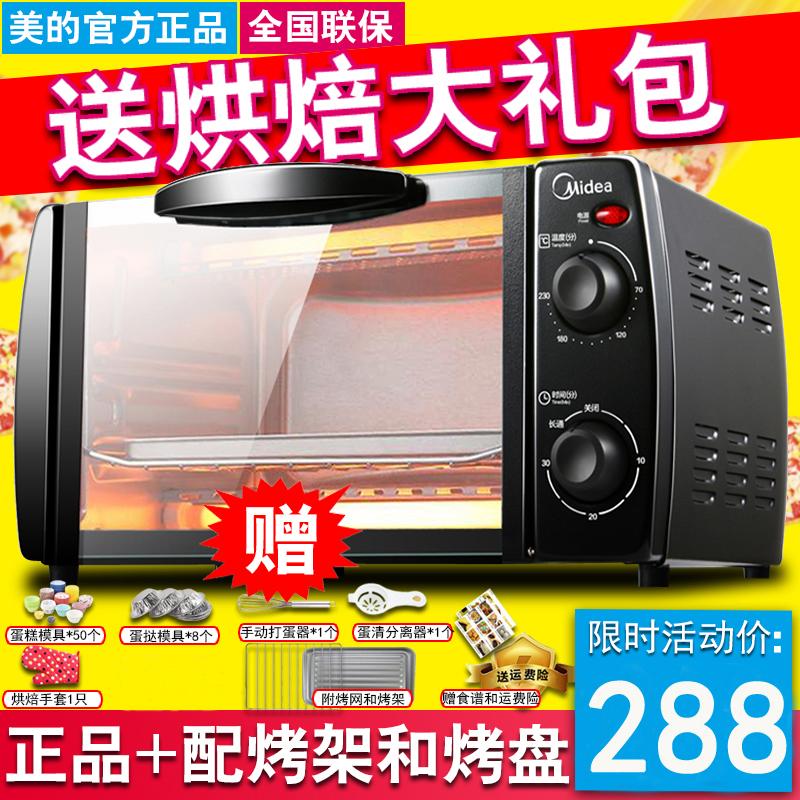 Midea/美的T1-L101B多功能电烤箱家用烘焙小蛋糕控温迷你烤箱