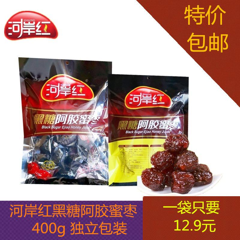特产红蜜枣黑糖河岸400g*2袋包装独立山东阿胶无核金大丝枣包邮