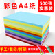 Color a4 paper a4 color paper pink copy paper color a4 printing paper 70g80 g handmade jam 120 g handmade origami children students DIY making colored paper pink mixed color paper