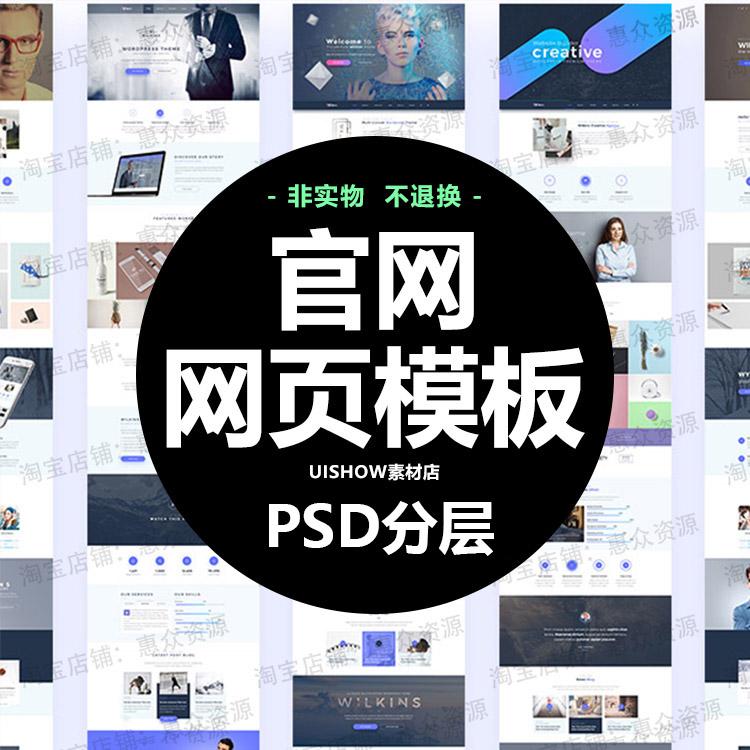 高端时尚的多用途网站企业官网建设开发网页UI设计PSD模板ui素材插图(1)