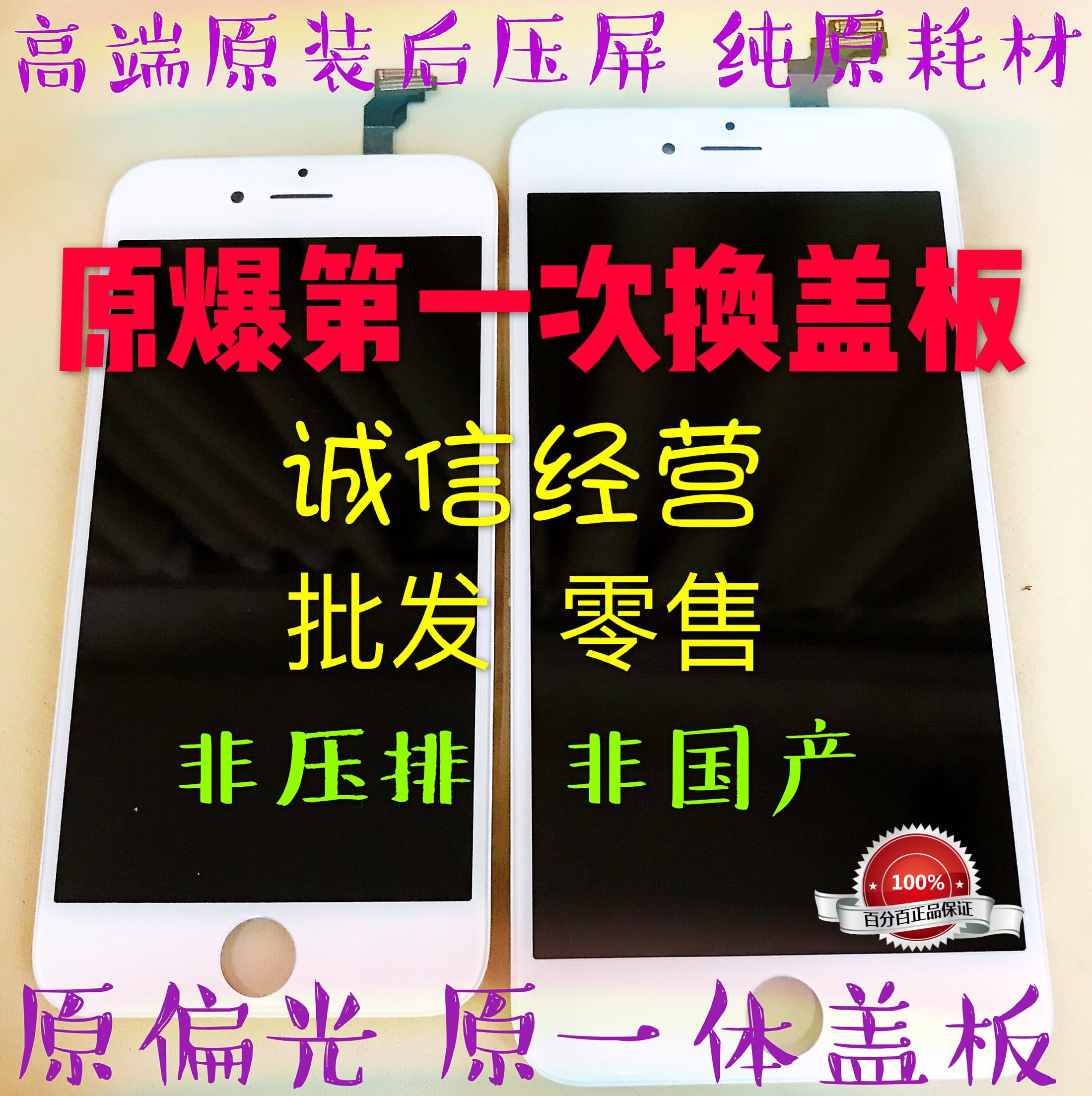 适用屏幕iPhone6代/5S/6p/6s/6sp/7代/7P/8/8p苹果总成原装后压