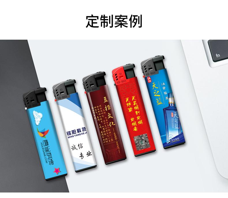 贵族一次性打火机塑料广告防风电子砂轮定製定做印刷印字彩色批发详细照片