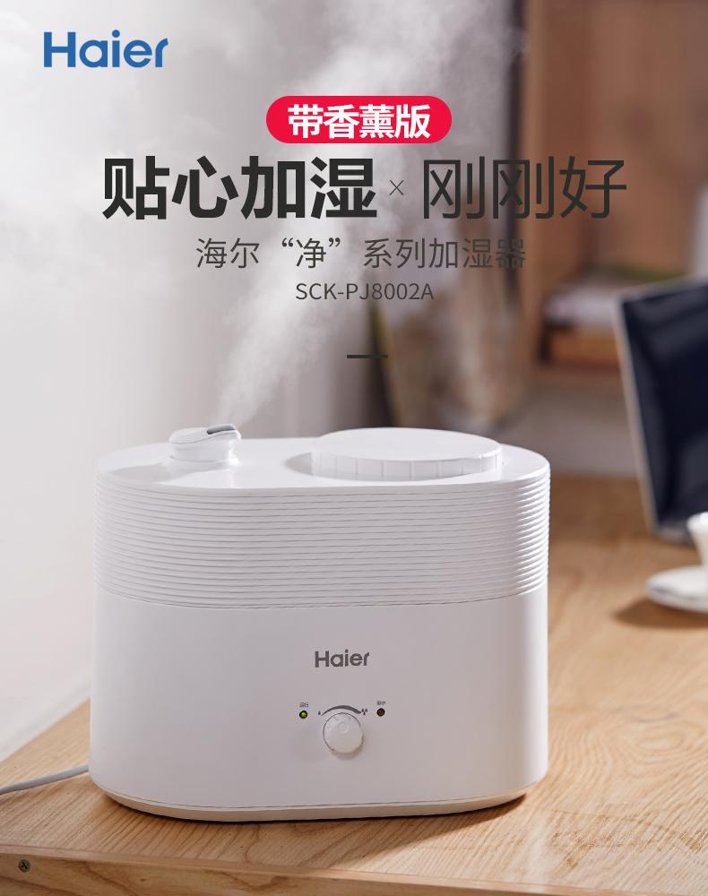 海尔 SCK-PJ8002A 带香薰 3.8L 静音净化加湿器 天猫优惠券折后¥139包邮(¥159-20) 京东¥199