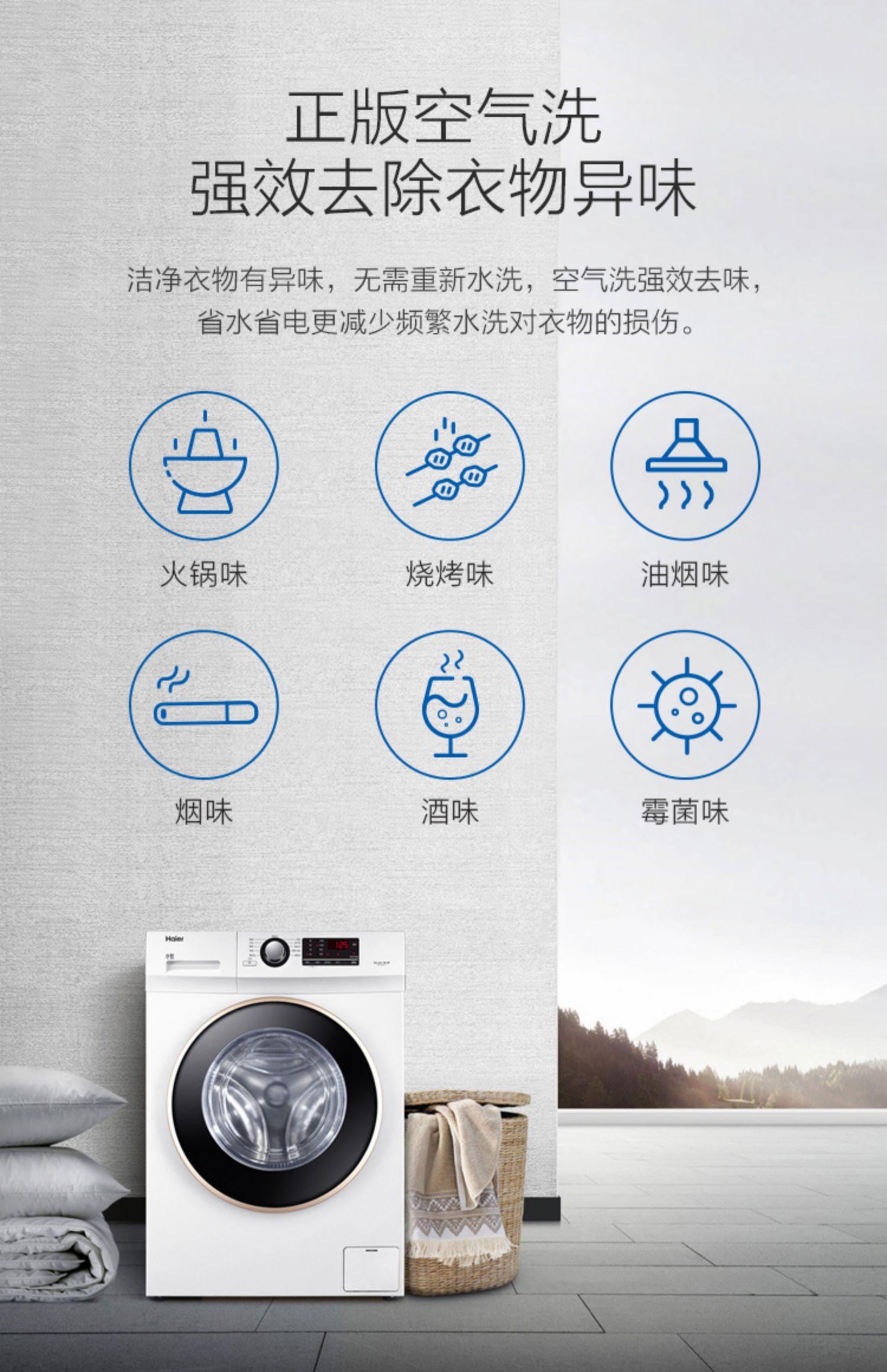 海尔洗衣机滚筒全自动家用洗烘一体机一级能效变频9/10公斤带烘干商品详情图
