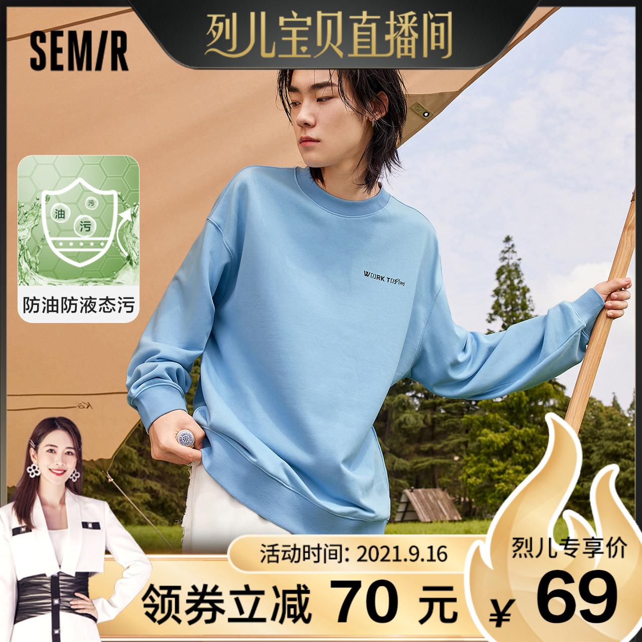 【烈儿专享】森马松炫彩字母图案纯色套头衫