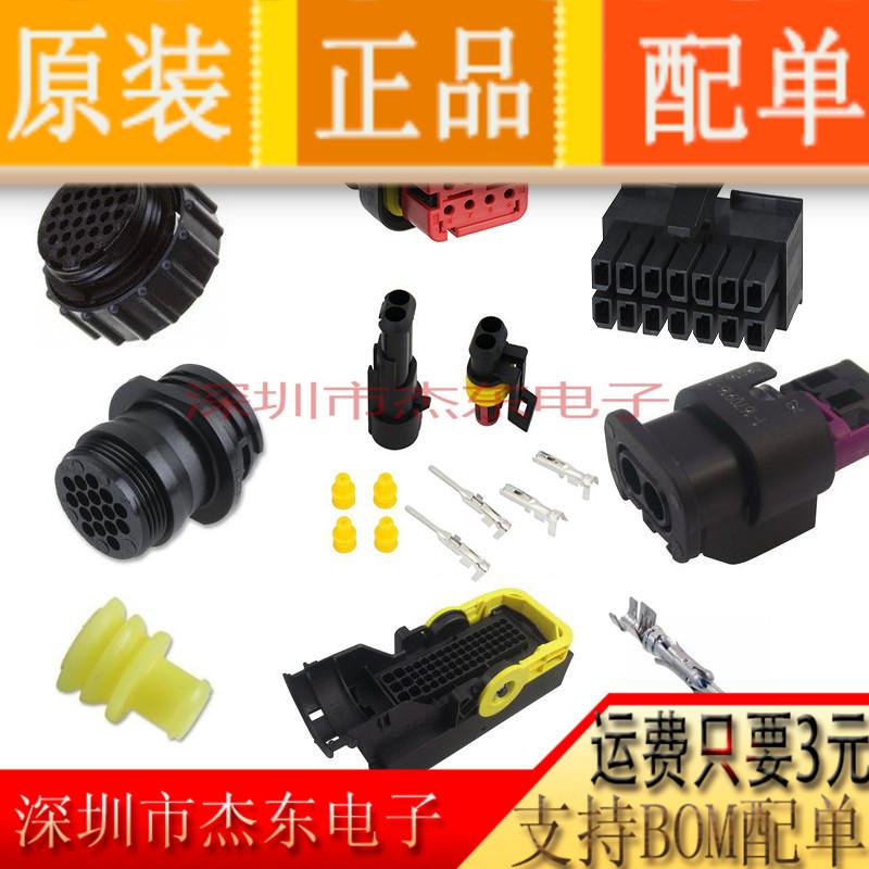 端子连接器原装接插件插针SEH-001T-P0.6L杰东电子