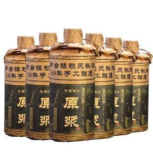 6瓶装洞藏老酒酱香型白酒53度高粱粮食酒
