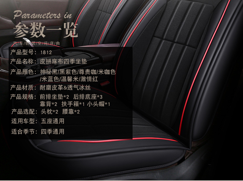 汽车坐垫四季通用全包围皮革春夏座套小车专用男女士亚麻布艺座垫商品详情图