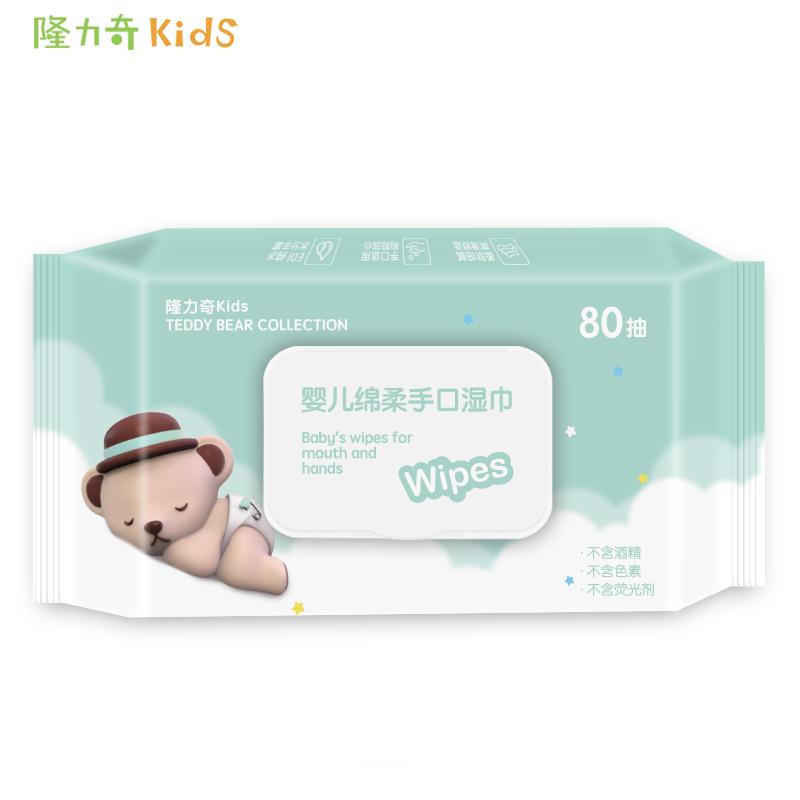 隆力奇婴儿湿纸巾手口专用儿童带盖成人宝宝湿巾80抽5大包装特价