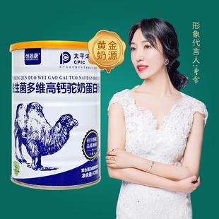 【恒碧康】益生菌驼奶蛋白粉320g