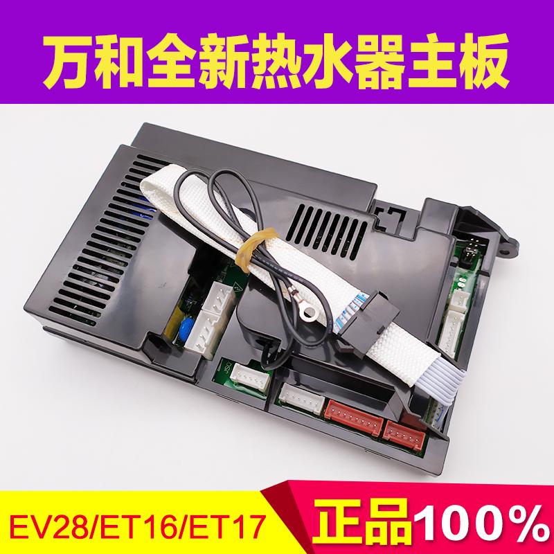 全新万和热水器ET16ET17EV28JSQ12EV26-DL01v全新制器电脑板