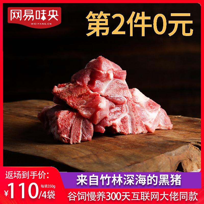 共1400g!网易味央 黑猪肉肉汤骨 350gx2袋x2件 双重优惠后100元包邮
