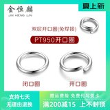 PT950 open ring necklace connecting small circle platinum 999 welding-free diy pendant buckle spring buckle gold accessories