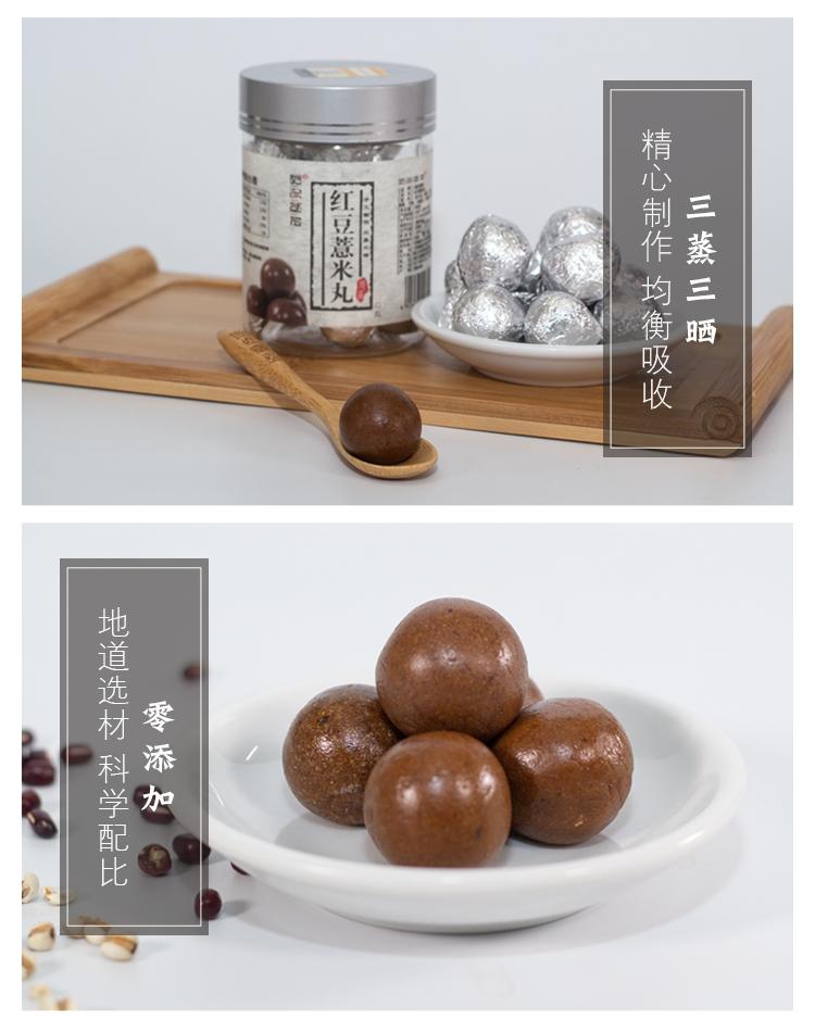 红豆薏米丸-恢复的_06.jpg
