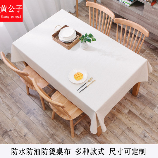 Nordic waterproof and oil-proof anti-scalding disposable rectangular table cloth pvc imitation cotton and linen pure beige table cloth table cover cloth