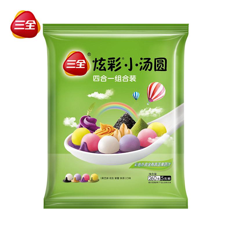 三全速冻炫彩小汤圆彩色元宵有馅小圆子下午茶甜点口味260g约52颗