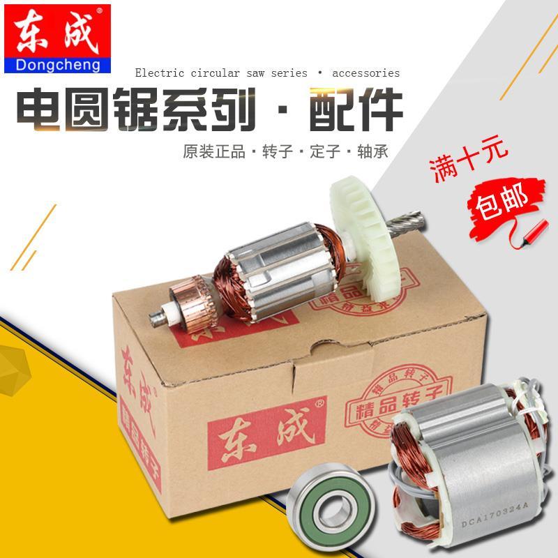 东成电圆锯原装线圈圆盘转子电机锯M1Y-FF02/03-185/235东城定子
