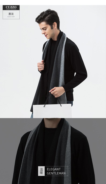 羊毛围巾男冬季男士高檔潮韩版百搭羊绒学生针织保暖围脖生日礼物详细照片