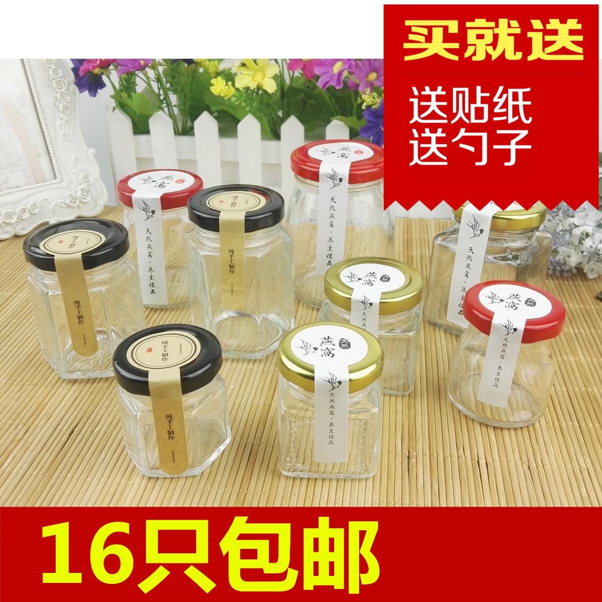 封口罐子小罐果酱蜜蜂酱瓶玻璃小号瓶带盖蜜蜂草莓玻璃瓶v罐子圆形