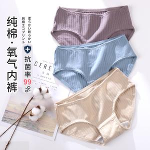 4条【银纺抗菌】中腰纯棉内裤女
