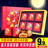 BEVIFU 百味福 中秋月饼60g*9枚 无礼盒 券后9.9元包邮
