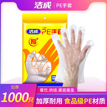 Jiecheng disposable plastic gloves food catering transparent film PE kitchen isolation inspection gloves 300