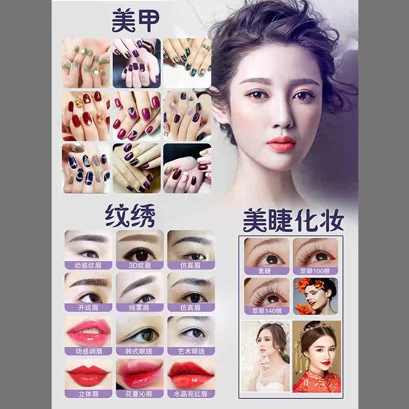 纹绣新娘海报纹身宣传美容院墙美甲图挂画造型妆化妆壁画广告设计