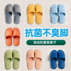 Yue Pu set EVA deodorant slippers home antibacterial non-stinky foot summer men and women indoor home bathroom bathing non-slip