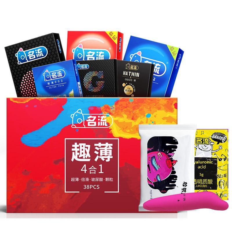 名流避孕套成人情趣用品超薄持久男用女用38只安全套液體潤滑003