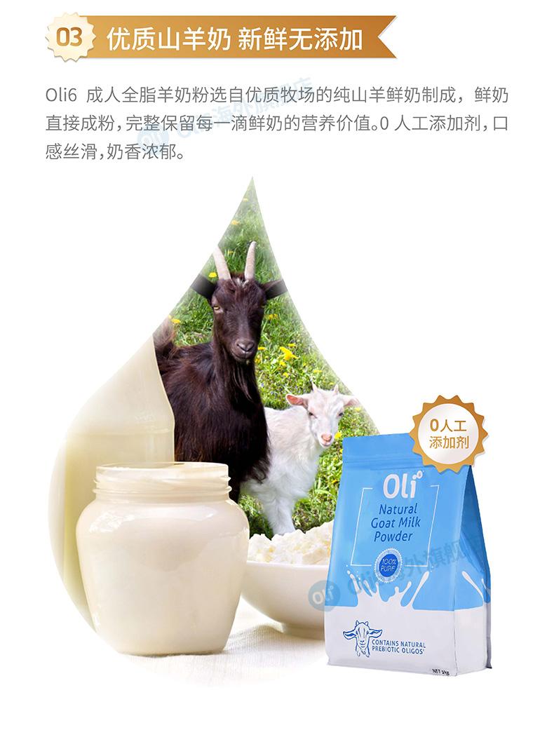 【直邮】澳洲oli6纯山羊奶粉青少年学生成人中老年女士孕妇羊奶粉1kg【3包装】