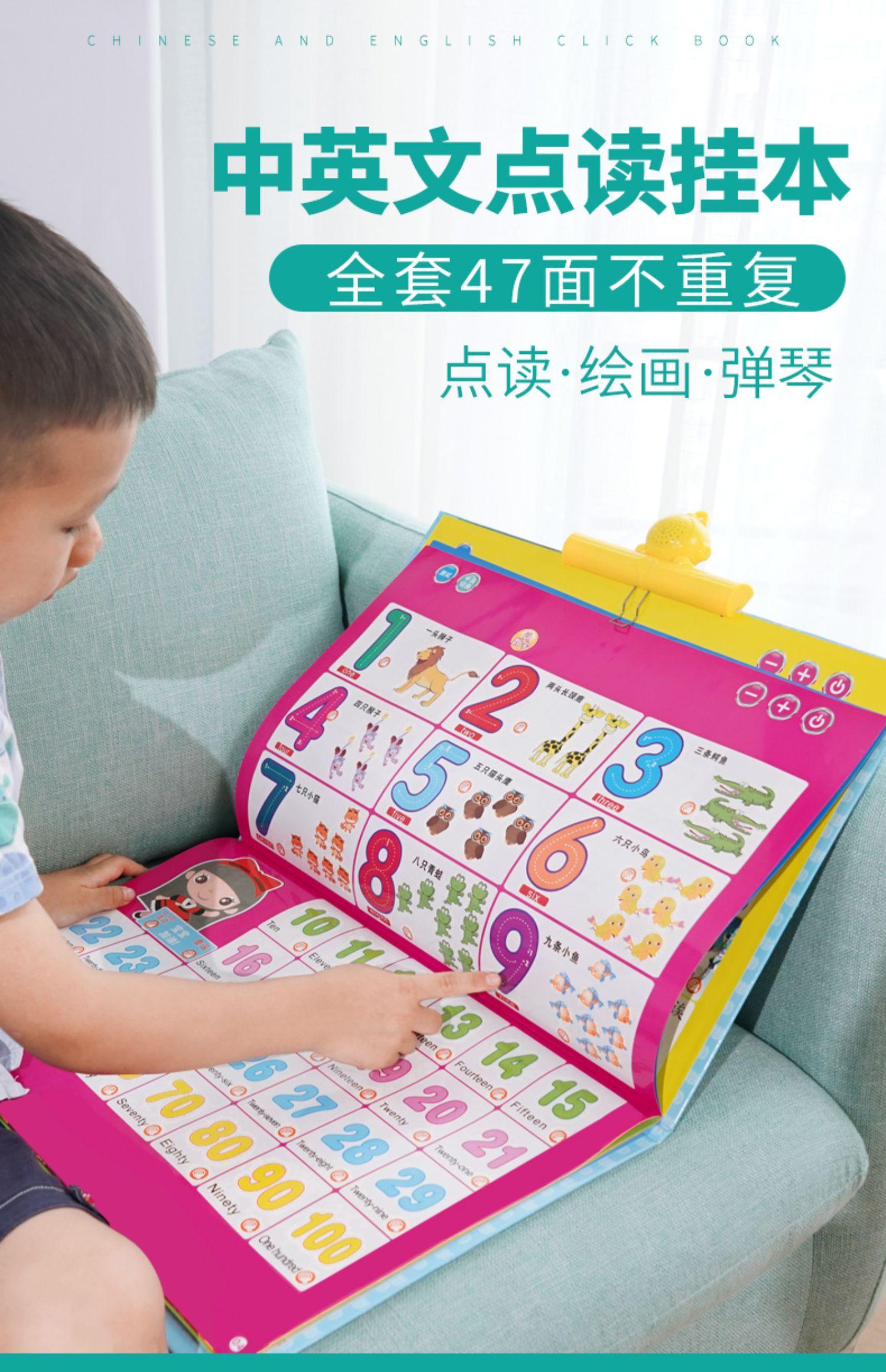 幼儿童早教机点读书有声学习挂图