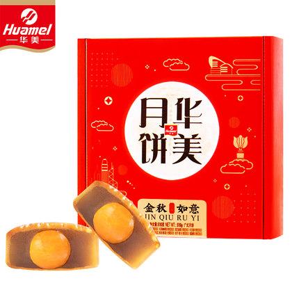 【华美】广式多味月饼510g
