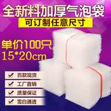 New material thickened anti-shock bubble bag bubble bag bubble film bag bubble bag bubble bag bubble bag 15 x 20cm100