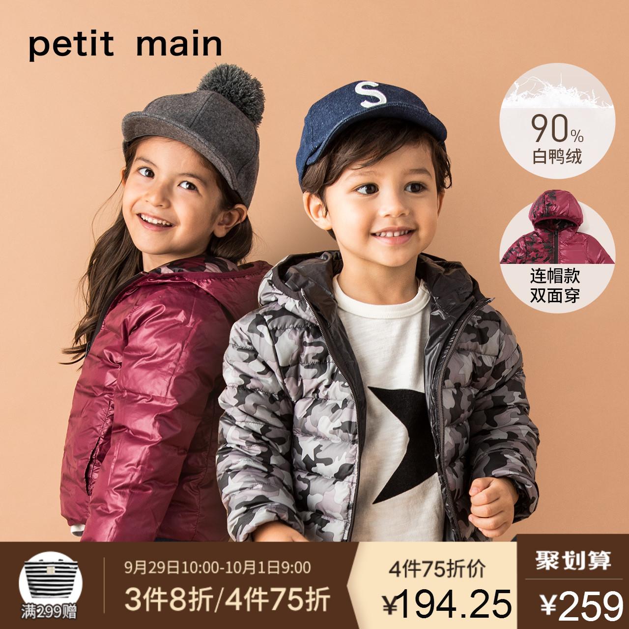 日本人气童装 A类安全等级 PETIT MAIN 18年冬季新款 儿童双面连帽羽绒服 聚划算+天猫优惠券折后¥199包邮(¥259-60) 90~140码4色可选