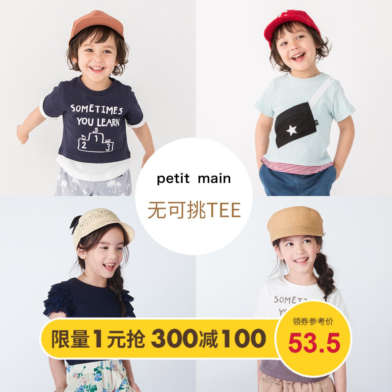petitmain兄妹男女童上衣T恤2019夏季儿童半袖宝宝童装T恤短袖装