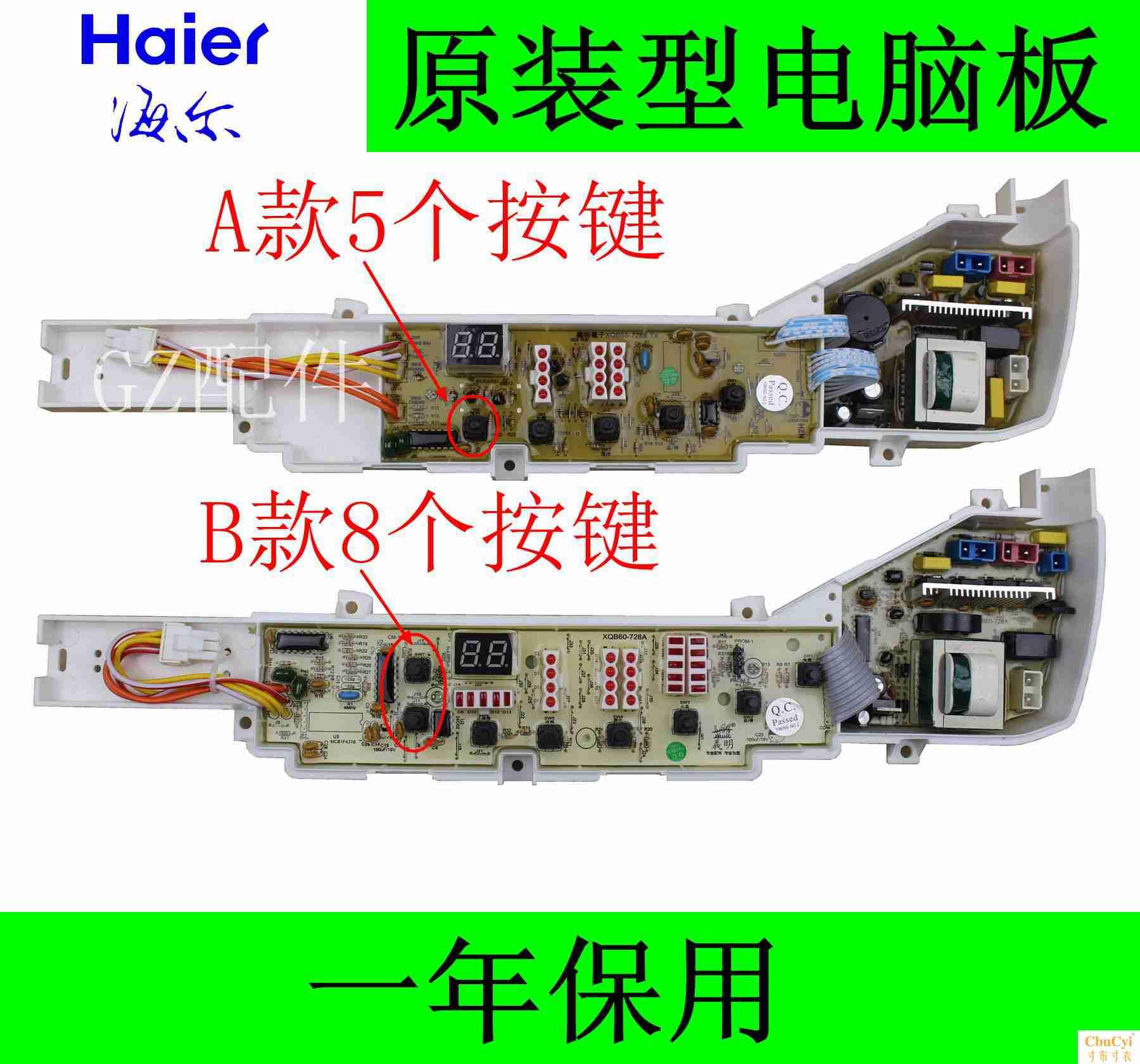 液晶电视机换屏更换原装电视机各大品牌屏幕及其他大家电配件