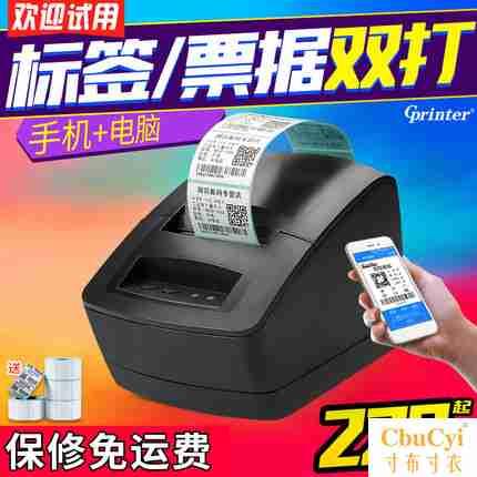 佳博GP2120TU条码打印机热敏蓝牙不干胶服装吊牌二维码标签打印机