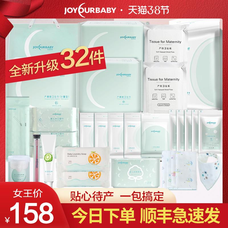 To give birth package spring summer hospital supplies mother and child post-partum full full set of pregnant women in April preparation package