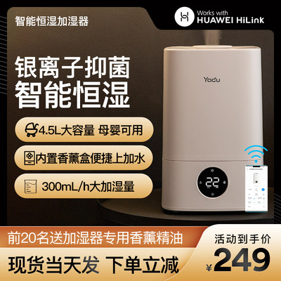 Huawei Smart Selection Humidifier Hilink Yadu Smart Constant Humidity Humidifier Purify the Air Smart Fog Volume Mute