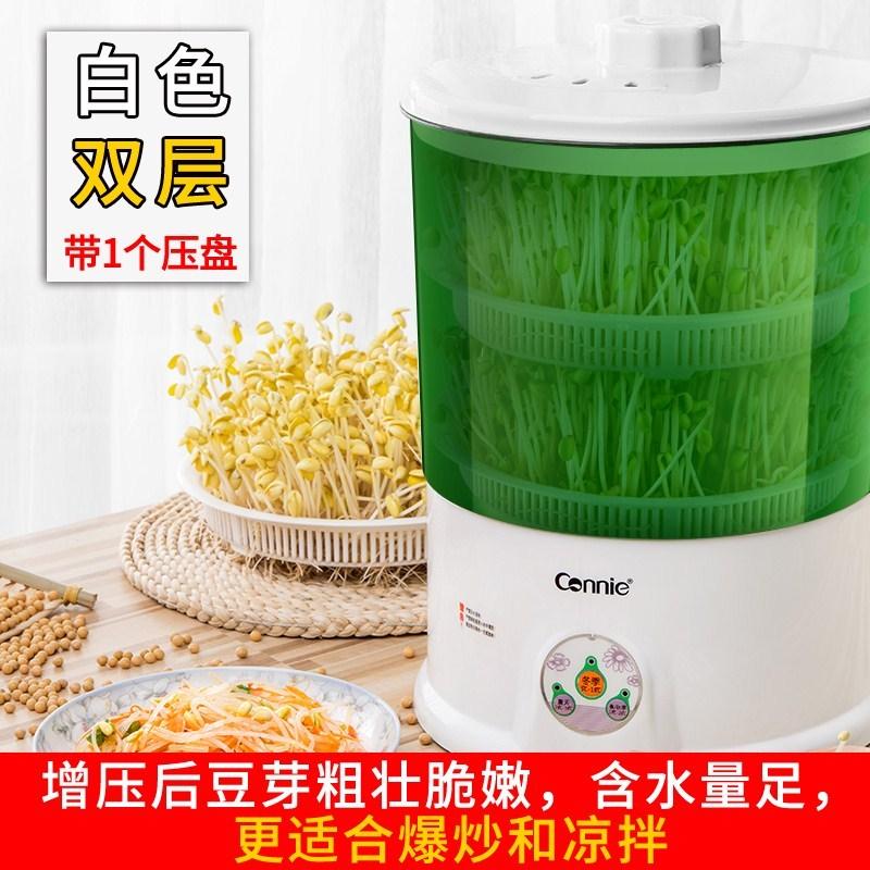 豆芽机 全自动家用多功能智能大容量二层3层双层发芽发豆牙菜芽罐