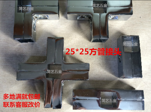 Stainless steel square tube connector 25*25 square tube joint shelf display  rack accessories square tube fastener square tube fittings