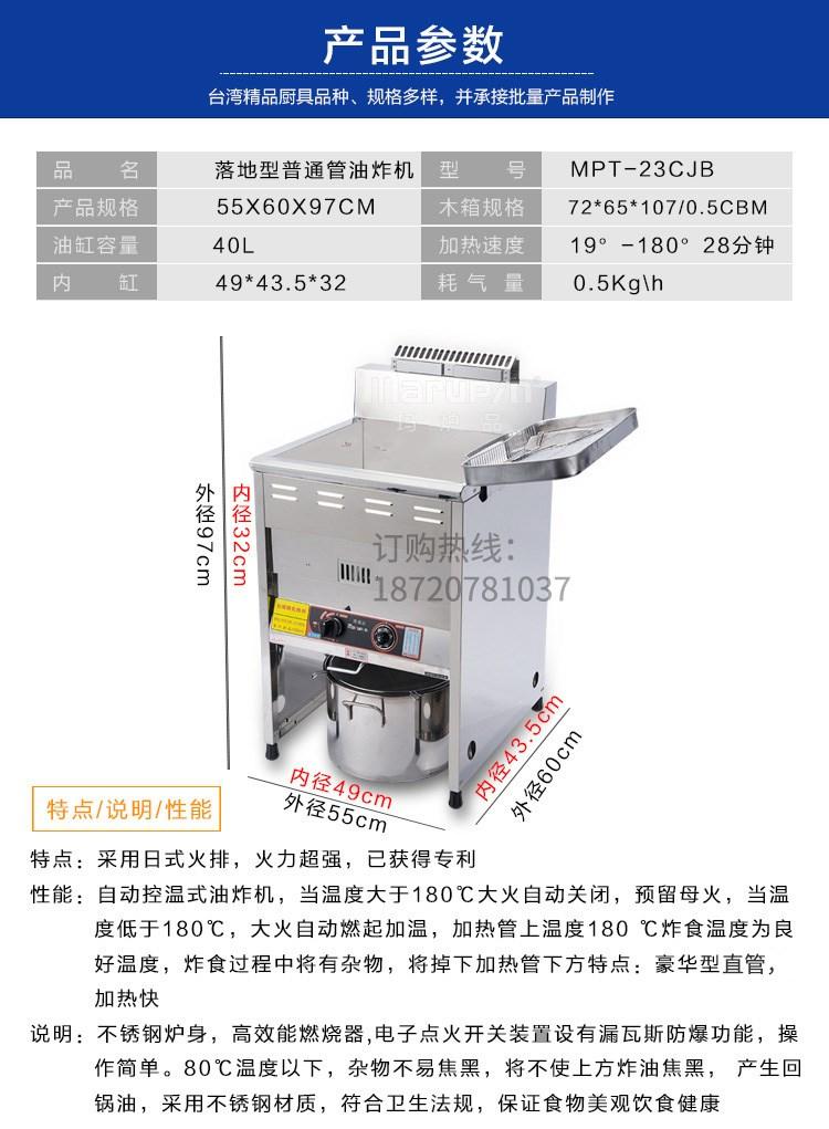 玛炉品电炸炉燃气炸锅单缸立式油炸机煤气炸炉自动恒温商用炸鸡排