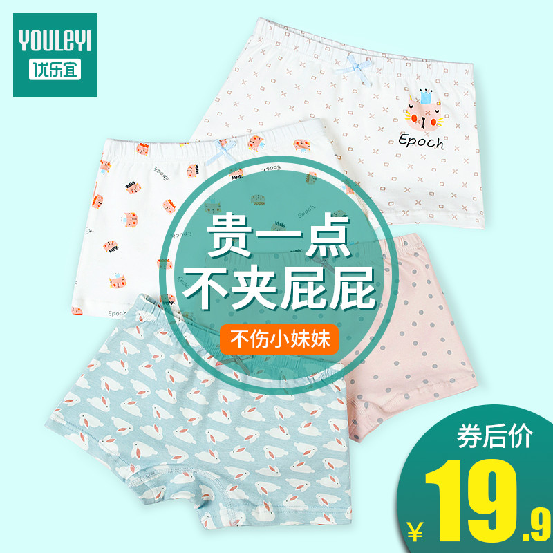 Children's underwear girls cotton flat angle little girl triangle square cotton 2 shorts 3 large children 5 female baby 6 years old