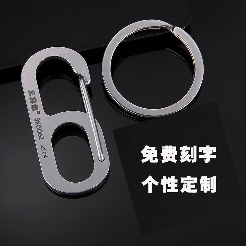 三刃木不锈钢女士钥匙扣腰挂男士汽车钥匙链钥匙圈开瓶器刻字定制