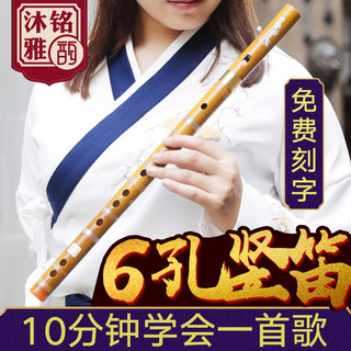 Mu Ming Ya Yun clarinet 6 hole flute beginner children students adult zero foundation six hole professional treble bamboo flute