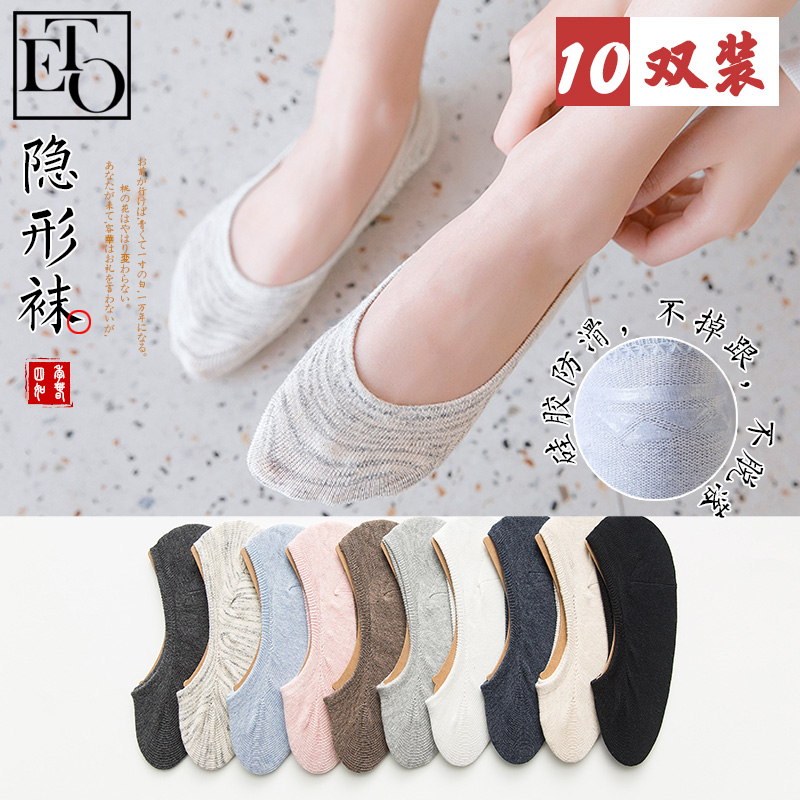 Socks female boat socks shallow mouth full stealth cotton Japanese cute Korean summer thin section socks silicone non-slip summer