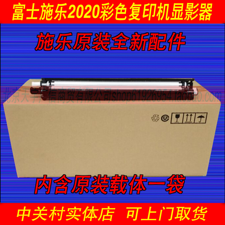 Original Fuji Xerox SC2020 SC2022 black red yellow blue developing  cartridge developing device assembly with carrier